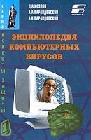 Энциклопедия компьютерных вирусов