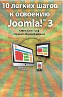 Осваиваем Joomla! 3