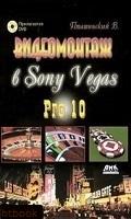 Видеомонтаж в Sony Vegas