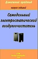 Самодельный электростатический воздухоочиститель.