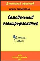 Самодельный электрофлокатор