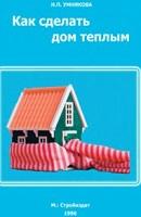 Как сделать дом теплым
