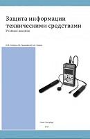 Защита информации техническими средствами