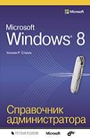 Справочник администратора. Microsoft Windows 8