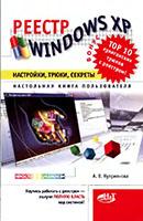 Реестр Windows ХР: Настройки, трюки, секреты