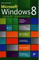 Windows 8.Первое знакомство