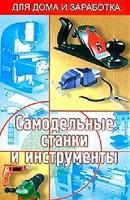 Самодельные станки и инструменты