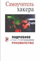 Самоучитель хакера: подроб иллюстрированное пособие