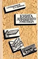 Книга домашнего умельца