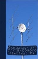 Самоделки для спутникового ТВ