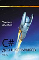 C# для школьников.