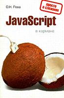 JavaScript в кармане