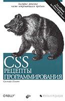 CSS. Рецепты программирования