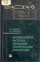 Автоматическое частотное управление асинхронными двигателями