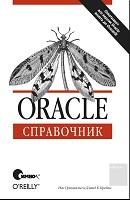 Oracle. Справочник