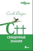 C++ Священные знания