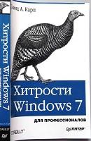 Хитрости Windows 7