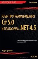 C# 5.0 и платформа .NET 4.5