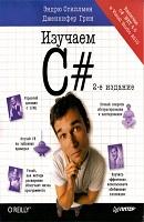 Эффективно изучаем C#