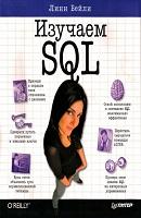 Изучаем SQL