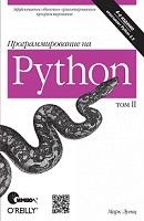Программирование на Python том 2