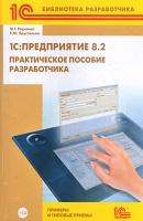 1С: Предприятие 8.2. Практическое пособие для разработчика.