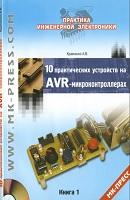 10_ustroystv_na_AVR-mkt_1