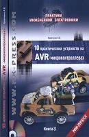 10_ustroystv_na_AVR-mkt_3