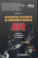 Разработка устройств на микроконтроллерах AVR