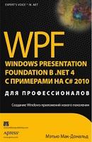 WPF .NET 4.0 с примерами на C# 2010