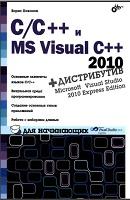 Visual C++ 2010 для начинающих