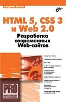 HTML 5, CSS 3 и Web 2.0.
