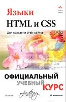 Языки HTML и CSS : для создания Web-сайтов