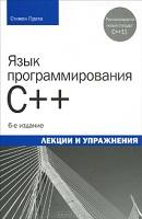 C++. Лекции и упражнения