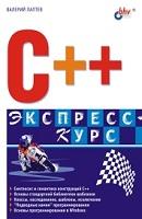 Программирование - C++.