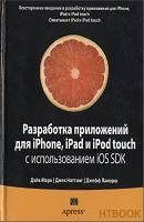 Разработка приложений для iPhone, iPad и iPod
