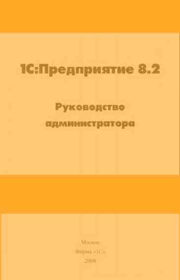Предприятие 8.2. Руководство администратора