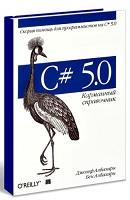 Карманный справочник С# 5.0