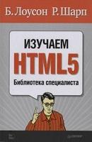 2 Изучаем HTML5. Библиотека специалиста