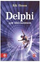 Delphi школьникам