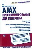 AJAX для WEB