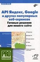 API Яндекс, Google и других популярных веб-сервисов