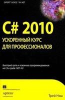 C# 2010. Ускоренный курс