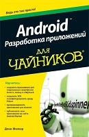 Android для чайников