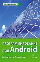 Android для профессионалов