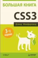 CSS3 - Большая книга