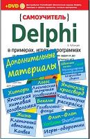 Delphi в примерах, играх и программах