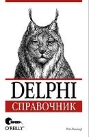 Справочник Delphi