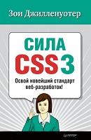 Сила CSS3, новейший стандарт