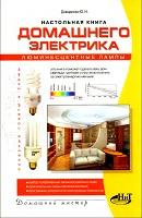 Настольная книга домашнего электрика: люминесцентные лампы